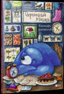 Книга, Черничный мишка. Календарь мечтателей, Анастасия Волховская, 978-966-942-292-7