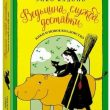 Книга, Ведьмина служба доставки, Эйко Кадоно, 978-5-389-13511-6