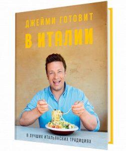 Книга, «Джеймі готує в Італії. У кращих італійських традиціях», Джеймі Олівер, 978-5-98837-062-8