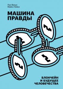 Книга, Машина правди. Блокчейн і майбутнє людства, Пол Вінья, Майкл Кейсі, 978-5-00117-660-2