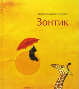Книга, Парасолька, Інгрід Шуберт, Дітер Шуберт, 978-5-9500451-8-9