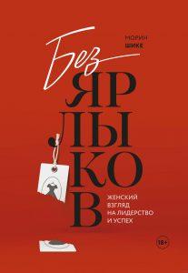 Книга, Без ярликів. Жіночий погляд на лідерство і успіх, Морін Шике, 978-5-00117-449-3