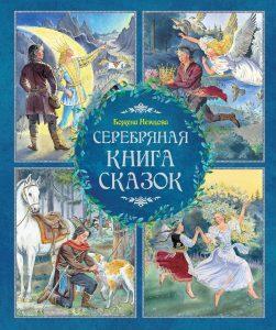 Книга, Срібна книга казок, Божена Немцова, 978-5-389-10802-8