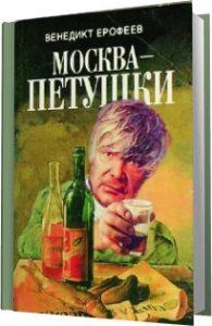 Книга, Москва-Петушки, Венедикт Ерофеев, Лавка Бабуин