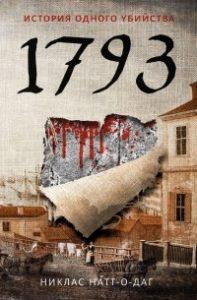 Книга, 1793. Історія одного вбивства, Ніклас Натт-о-Даг, 978-5-386-12196-9
