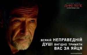 Фільм, Дике поле, Сергій Жадан, постер, Лавка Бабуїн