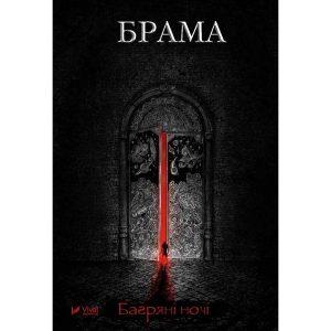 Книга, Брама, 978-966-942-794-6