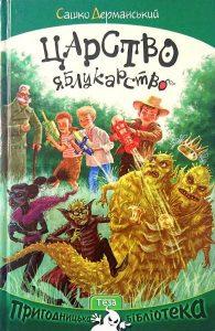 Книга, Царство Яблукарство, Сашко Дерманский, 978-966-421-191-5