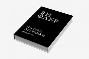 Книга, Нічні щоденники, Ян Фабр, 978-5-04-097420-7