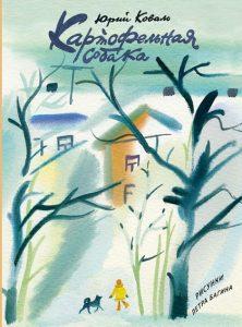 Книга, Картопляний собака, Юрій Коваль, 978-5-9268-2809-9