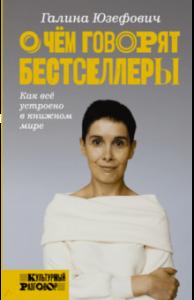 Книга, О чем говорят бестселлеры, Галина Юзефович, 978-5-17-982683-5