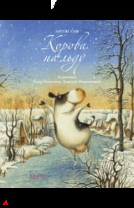 Книга, Корова на льду, Антон Соя, 978-5-906989-42-0