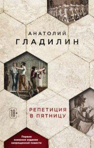 Книга, Репетиция в пятницу, Анатлий Гладилин, 978-5-04-096215-0