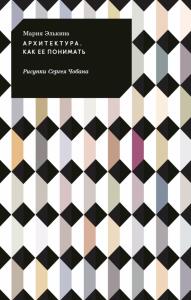 Книга, Архитектура. Как ее понимать, Мария Элькина, 978-5-91208-284-9
