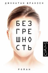Роман, Безгрешность, Джонатан Франзен, 978-5-17-091910-9