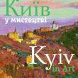Книга, Київ у мистецтві , Kyiv in Art, Сергій Удовик, 978-966-543-162-6