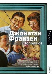 Книга, Поправки, Джонатан Франзен, 978-5-17-077780-8