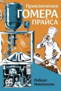 Книга, Приключения Гомера Прайса, Роберт Макклоски, 978-5-4370-0214-8