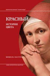 Книга, Красный. История цвета, Мишель Пастуро, 978-5-4448-0960-0