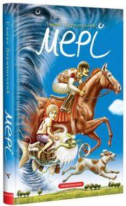 Книга, Мері, Сашко Дерманський, 978-617-585-155-5