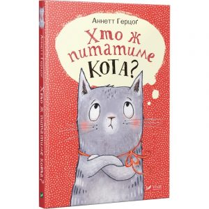 Книга, Хто ж питатиме кота, Аннетт Герцог, 978-966-942-778-6
