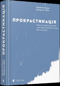 Книга, Прокрастинация, Джейн Б. Бурка, Ленора М. Юен, 978-617-679-564-3