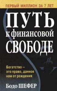 Книга, Путь к финансовой свободе, Бодо Шефер, 978-617-679-654-1