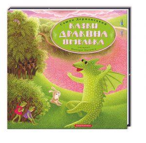 Книга, Казки дракона Омелька, Сашко Дерманський, 978-617-585-027-5