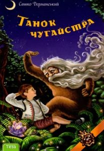 Книга, Танок чугайстра, Сашко Дерманський, 978-966-421-190-8