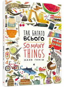 Книга, Так много всего / So many things, Майя Ганиш, 978-617-679-634-3