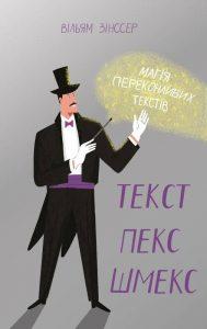 Книга, Текст Пэкс Шмекс. Магия убедительных текстов, Уильям Зинссер, 978-617-7552-59-7