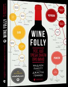 Книга, Wine Folly. Все, что нужно знать про вино, Джастин Хэммек, Мадлен Пакетт, 978-617-679-530-8