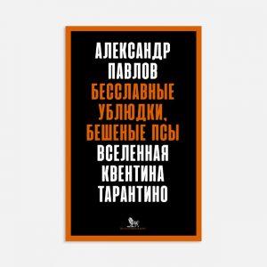 Книга, Бесславные ублюдки, бешеные псы. Вселенная Квентина Тарантино, Александр Павлов, 978-5-7749-1378-7