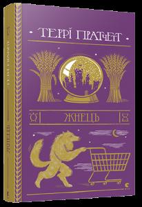 Книга, Жнец, Терри Пратчетт, 978-617-679-538-4