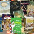 Дюжина книг, книги, Лавка Бабуин