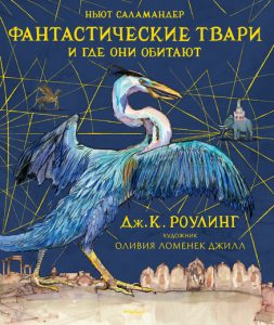 Книга, Фантастические твари и где они обитают, Джоан Роулинг, 978-5-389-13231-3