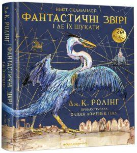 Книга, Фантастичні звірі та де їх шукати, Джоан Роулінг, 978-5-389-13231-2