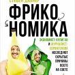 Книга, Фрикономика, Стивен Левитт, Стивен Дабнер, 978-5-9614-6779-6