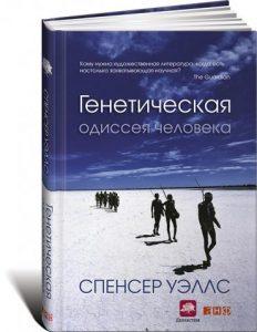 Книга, Генетическая одиссея человека, Уэллс Спенсер, 978-5-91671-498-2