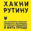 Книга, Хакни рутину, Али Альмоссави, 978-5-04-091544-6