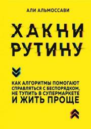 Книга, Хакни рутину, Алі Альмоссаві, 978-5-04-091544-6