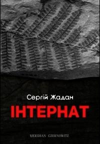 Книга, Интернат, Сергей Жадан, 978-966-97679-0-5