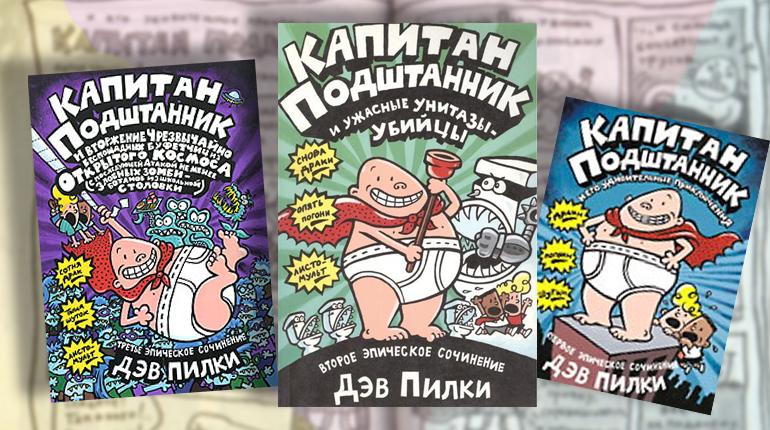 Капитан Подштанник и его удивительные приключения, Дэв Пилки, 5-902918-02-2