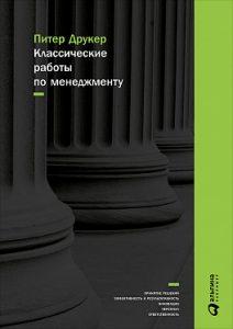 Книга, Классические работы по менеджменту, Питер Друкер, 978-5-9614-6103-9