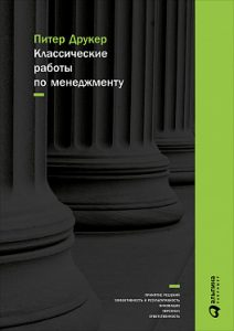 Книга, Класичні роботи з менеджменту, Пітер Друкер, 978-5-9614-6103-9