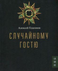 Книга, Случайному гостю, Алексей Гедеонов, 978-617-7313-20-4