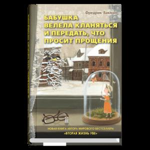Книга, Бабушка велела кланяться и передать, что просит прощения, Фредрик Бакман ,978-5-906837-73-8