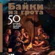 Книга, Байки з гроту, 50 історій з життя давніх людей, Станіслав Дробишевський, 978-5-91671-918-5