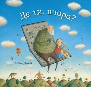 Книга, Де ти, вчора, Елісон Джей, 978-966-948-150-4