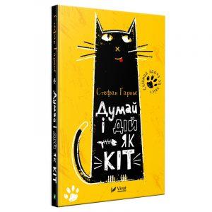 Книга, Думай і дій як кіт, Стефан Гарньє, 978-966-942-800-4
